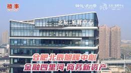 合肥北辰旭辉中心:金融四里河,商务新资产