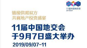 链接供需双方 共襄地产投资盛宴——第十一届中国国际地产投资交易会将于9.7盛大举办
