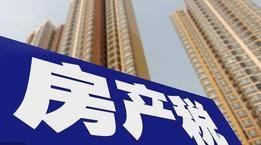 年来四次被提及 房地产税改革提速