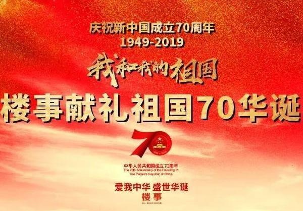 我和我的祖国 | 楼事献礼新中国成立70周年