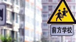 """北京""""部分学区房暴涨"""" 引教育部回应 业内:看跌后市"""