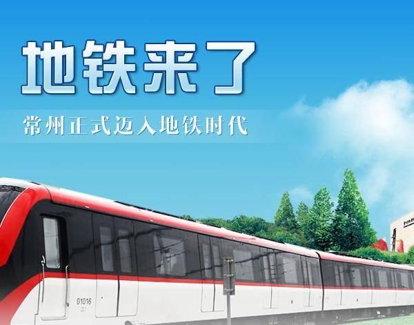 楼事推荐|常州地铁1号线今日正式开通初期运营