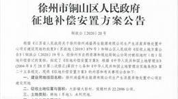 官方发布!徐州6个片区确定拆迁!一批人身价要涨~