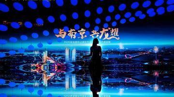 与南京,共龙耀丨宝龙南京品牌发布会恢弘启幕