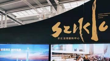 世茂深港国际中心亮相深圳房博会