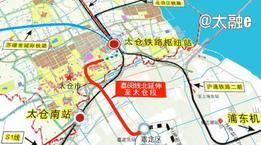 苏州⇋上海再多一条地铁!今年开建!