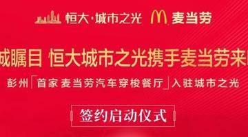 """重磅喜讯!彭州首家""""麦当劳汽车穿梭餐厅""""正式入驻恒大·城市之光"""