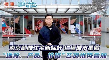 """南京麒麟住宅新标杆——仁恒城市星徽,""""地段、产品、价格""""多项优势叠加"""