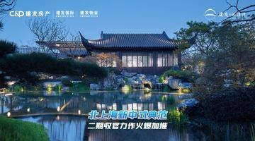 北上海新中式典范,二期收官力作火爆加推