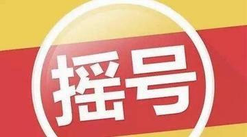 今日南京江北2幅宅地触顶最高限价,将现场摇号确定归属