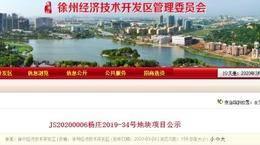 规划16栋住宅共1176户!徐州下淀板块新增一地铁盘