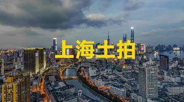 上海土拍|崇明区陈家镇招挂复合出让一宗宅地,起始总价9.76亿元将于6月17日拍卖