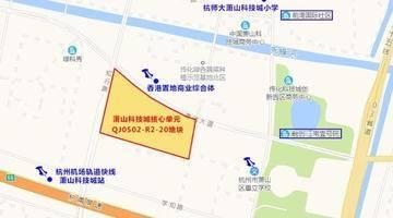 凉凉!杭州萧山科技城土拍,核心区宅地不足1%溢价成交!