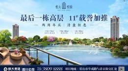 恒大悦府   两周年庆钜惠全城,最后1栋湖景高层即将收官登场