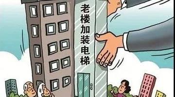 加装一部电梯,如何不再难?