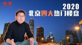 北京开年楼盘速递,有哪些热门楼盘值得关注?