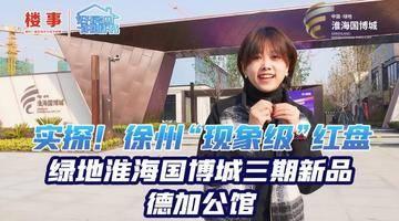 """实探!徐州""""现象级""""红盘 绿地淮海国博城三期新品——德加公馆"""