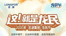 这!就是龙民 龙湖集团2020龙民节隆重启幕 33城超百万龙民欢乐共享