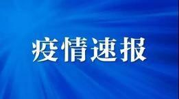 最新!安徽新增确诊病例29例!合肥新增确诊病例7例!
