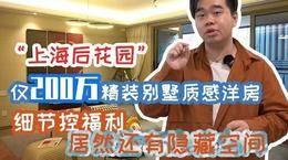 """上海后花园200W的""""红盘""""如何装出""""高级感""""!"""