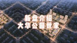 体育新城大华地块定名【大华公园世家】 两医疗配套规划公示完毕