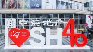 【楼事要闻】中海上海27载,地产界最意气风发的90后