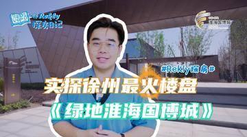 Rekly探房|实探徐州最火楼盘《绿地淮海国博城》!