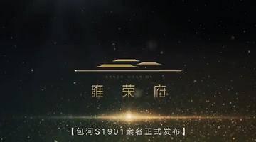 包河区S1901地块案名正式公布为雍荣府