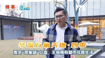 """华发万象天地·四季:南京""""现象级""""红盘,主城稀有都市花园生活"""