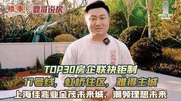 TOP30房企联袂钜制,17号线、大虹桥西、青浦主城品质宅,上海佳兆业金茂未来城,潮领理想未来