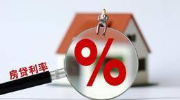各地的房贷利率降了吗,成都却上涨了。原因?