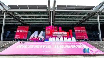 首创产业园展与海归科学大会第46届深圳房博会迎来新亮点