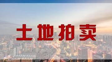 """土地拍卖丨4月10日四宗地入市 华润是否会""""争夺""""项目相邻地块成看点"""