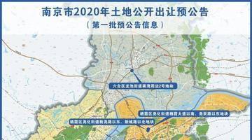 南京2020年首批土地预公告8幅地块!河西南、江北重磅宅地来了