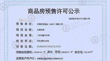 楼事快讯|中海九樾68套房源公证摇号结果出炉!