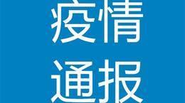 江苏新增9例新型冠状病毒肺炎确诊病例,苏州无新增。