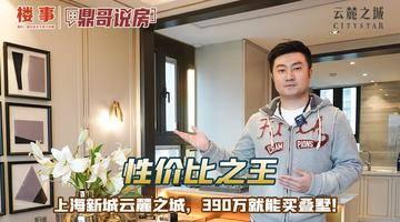 性价比之王,上海新城云麓之城,390万就能买叠墅!