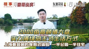 上海远洋东滩花园:2000亩高颜值大盘,实力演绎岛主式生活方式