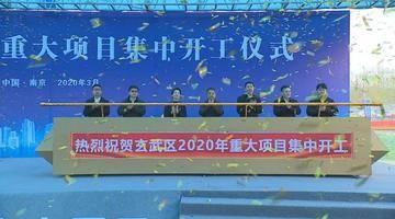 玄武区重大项目集中开工仪式在南京龙湖孝陵卫项目部举行