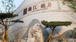 鑫江·瑞府丨9月4日东方美学实景园林示范区即将开放