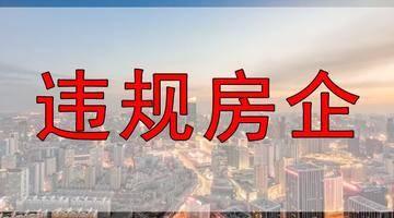 沈阳9月有哪些不良房企受到了处罚!中海、保利、富力、世贸均在其中