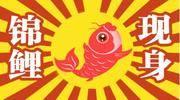 炸裂!全徐州寻找锦鲤!Beats solo无线耳机、SK2神仙水……给你给你都给你!