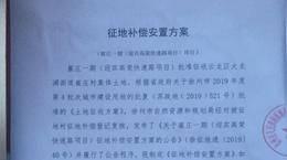 最快3月底搬迁!徐州这里补偿方案公布,周边房价17000+