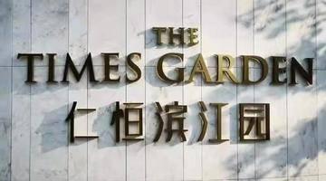 独家!杭州仁恒滨江园销许均价将捅破区域天花板,或达72000元/㎡
