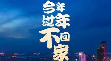今年过年不回家! 南京龙湖温暖相伴就地过年