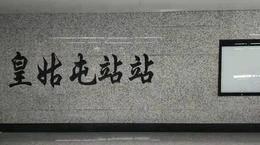 刚刚宣布,沈阳这个地铁站开了!
